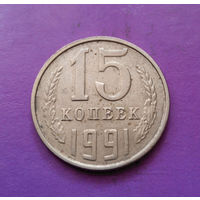 15 копеек 1991 Л СССР #02