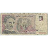 Югославия, 5 новых динаров 1994 год.