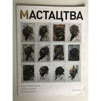 """Журнал """"Мастацтва"""". 09.2015"""