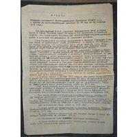 Отчет о производственной практике студента Лесотехнического института. 1932 г.