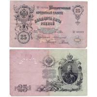 25 рублей 1909 Коншин - Родионов