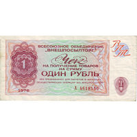 1 рубль 1976