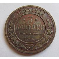 3 копейки 1893 Спб в качестве
