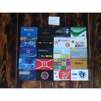 20 разных карт (дисконт,интернет,экспресс оплаты и др) лот 21
