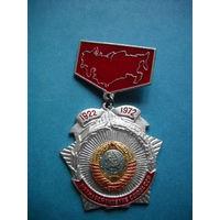 Значок 50 лет СССР