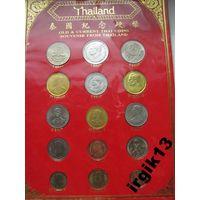 Тайланд набор монет 15шт
