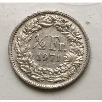 Швейцария, 1/2 франка 1971