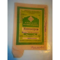 Упаковка из СССР