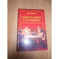 Илизаров Б.С. Тайная жизнь Сталина.