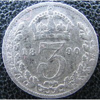 3 пенса 1890 Великобритания обмен