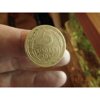 Редкая монета 5 копеек 1927 г. ( оригинал ) + ещё 33 монеты СССР до 1961 г. ( без повторов ) всё одним лотом , распродажа с 1 - го рубля ! Только на 3 дня !!!