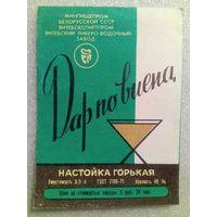 065 Этикетка от спиртного БССР СССР Витебск