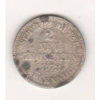 Германия, Саксония, 2 neu groschen (20 pfennig), 1873г, Ag