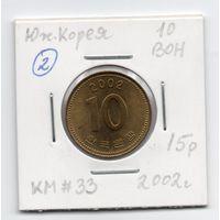 10 вон Южная Корея 2002 года (#2)