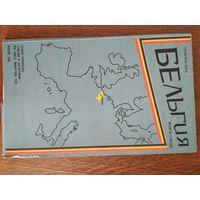 Карта Бельгия.Изд.Москва 1980г.