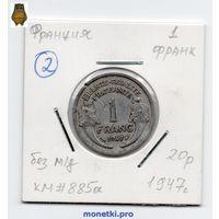 Франция 1 франк 1947 год, без м/д - 2