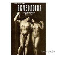 Тартаковский. Акмеология. Эрос и личность. Форма души