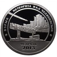 10 разменных знаков Остров Шпицберген 2013 год Взрыв метеорита над Челябинском ОРИГИНАЛ В блистере