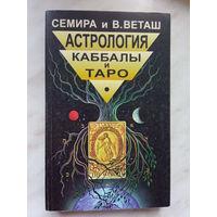 Семира и В. Веташ - Астрология Каббалы и Таро