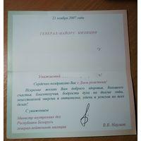 Автограф Наумова В. В. (МВД) на поздравительной открытке.