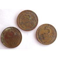 Монеты СССР 5 копеек 3 шт одним лотом 1953 1955 1957