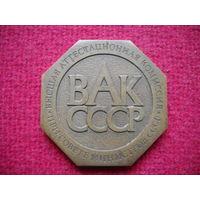 Медаль 50 лет ВАК СССР. Высшая аттестационная комиссия ЛМД 1983 г.