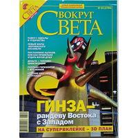Журнал Вокруг света #3-2006