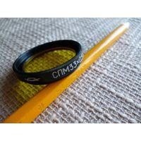 Фильтр жёлтый СММ 33х0,5