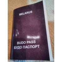 Будо паспорт. Квалификационная книжка спортсмена. Чистый.