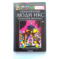 Невероятные Люди Икс. Темный Феникс. N:24. Официальная коллекция комиксов. 16 +.