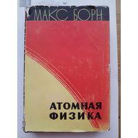 Макс Борн Атомная физика