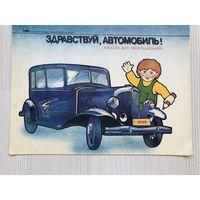 Раскраска СССР ЧИСТАЯ Здравствуй автомобиль. Альбом для раскрашивания Малыш 1989 гг
