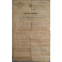 Документы на дом Польша 30-е годы.