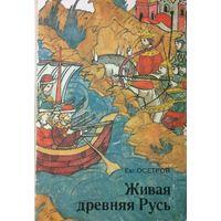 Живая древняя Русь
