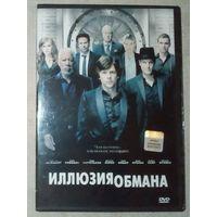-01- DVD фильм Иллюзия обмана 2013 г