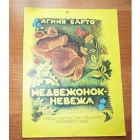 МЕДВЕЖОНОК-НЕВЕЖА. Илл.В.Чижикова