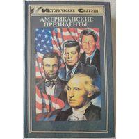 Американские президенты: 41 исторический портрет от Джорджа Вашингтона до Билла Клинтона