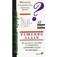 Физика. Решение задач. Электродинамика. Квантовая физика. Из учебного пособия А. П. Рымкевич.