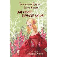 Екатерина Коути, Елена Клемм. Заговор призраков.