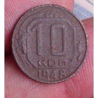 10 копеек 1948  СССР