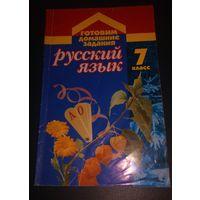 Русский язык,7класс.