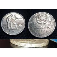 N2 Монета Рубль 1924 год П.Л