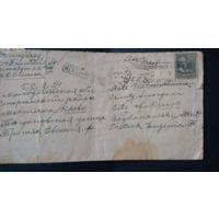 Конверт с маркой из США адресату в Молодеченской области.