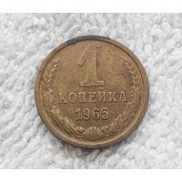 1 копейка 1965 года СССР #04
