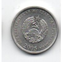 5 КОПЕЕК 2005.   ПРИДНЕСТРОВСКАЯ МОЛДАВСКАЯ РЕСПУБЛИКА