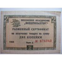 ЧЕК Внешпосылторг 1966г. 2коп