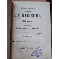 СОБРАНИЕ СОЧИНЕНИЙ ПУШКИНА 1871 ГОД.