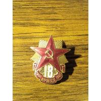 Знак ветерана 18-ой армии