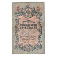 5 рублей 1909 года ВО 052791 Коншин -А.афанасьев