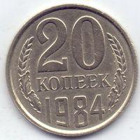 СССР, 20 копеек 1984 года.